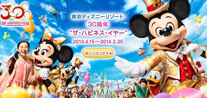 東京ディズニーランド30周年♪