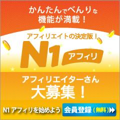 N1Aバナー_240×240px_130527