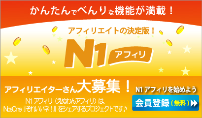 N1Aバナー_410×240px_13052701