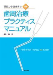 歯周治療プラクティスマニュアル