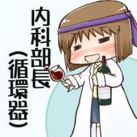 内科部長(循環器)
