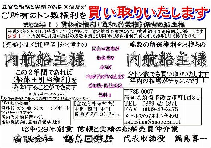 鍋島回漕店 広告案2-1