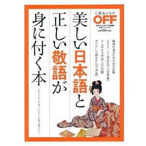美しい日本語と