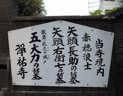 20130416 浄祐寺no1DSCN1232