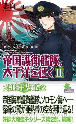 帝国護衛艦隊太平洋を征くII cover