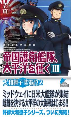 帝国護衛艦隊太平洋を征くIII cover