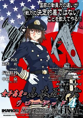 女子高生=山本五十六 リローデッド4 熱闘! 本土防衛決戦 FINAL Poster