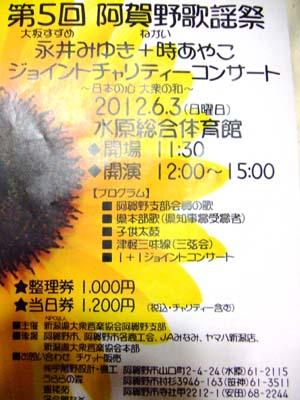 阿賀野歌謡祭 034-1