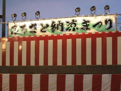 味方ふるさとの納涼祭り2012 088-1