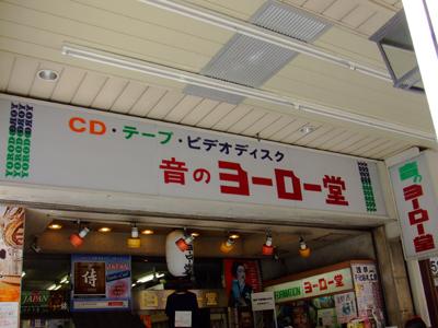 巣鴨後藤楽器浅草ヨーロー堂2012.8.5 229-1