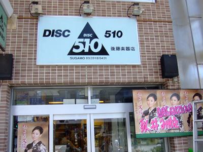 巣鴨後藤楽器浅草ヨーロー堂2012.8.5 225-1