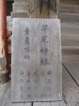 日吉・東本宮-大物忌神社・早尾神社・稲荷社07