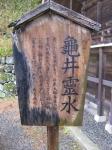 日吉・東本宮-亀井霊水・新物忌神社01