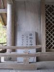 日吉・東本宮-亀井霊水・新物忌神社05