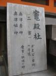 日吉・東本宮-竈殿社と多羅葉03