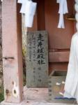 日吉三橋・走井祓殿社03