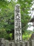 龍田大社・本殿02