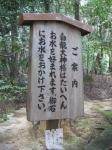龍田大社・末社三社10