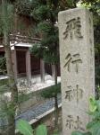 飛行神社11