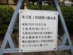 飛行神社13
