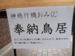 飛行神社23