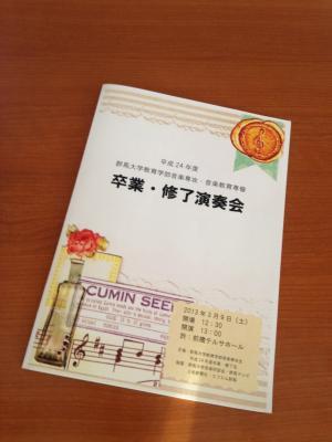 卒業_convert_20130310090444