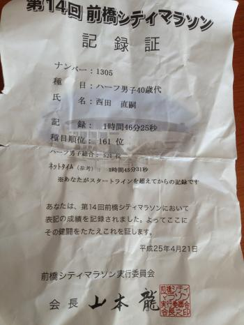 きろく_convert_20130422090629