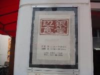 DSC03447 (200x150)