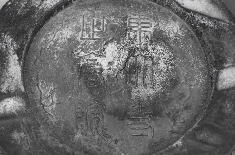 正倉院 丸瓦 文字