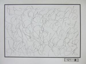 魂胆光編-00121表
