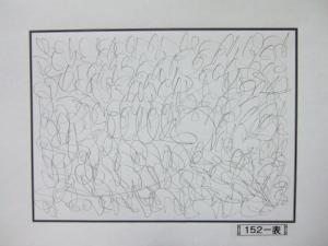 魂胆光編-00152表