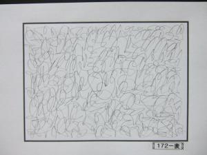 魂胆光編-00172表