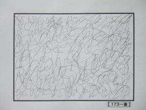 魂胆光編-00173表