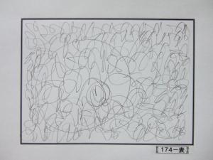 魂胆光編-00174表