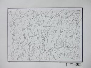 魂胆光編-00175表