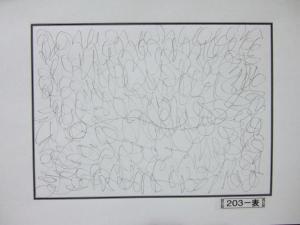 魂胆光編-00203表