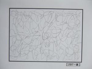 魂胆光編-00297表