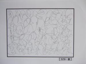 魂胆光編-00329表