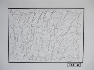 魂胆光編-00344表