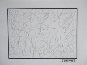 魂胆光編-00350表