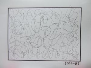 魂胆光編-00353表