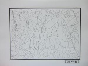魂胆光編-00367表