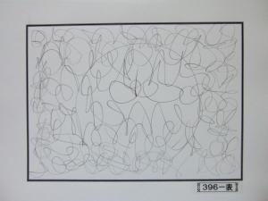魂胆光編-00396表