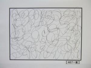 魂胆光編-00467表