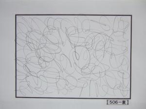 魂胆光編-00506表