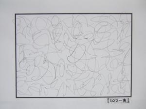 魂胆光編-00522表