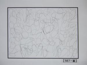 魂胆光編-00567裏