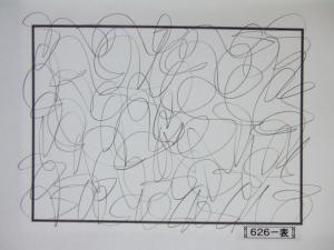 魂胆光編-00626表
