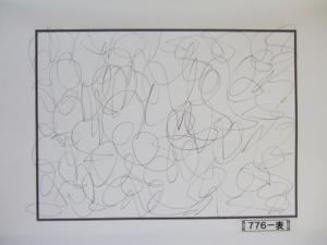 魂胆光編-00776表