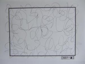 魂胆光編-00837裏